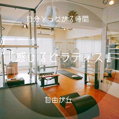 New【自由が丘ピラティス】 12月~1月のレッスンスケジュールの記事に添付されている画像