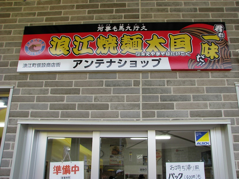 人口 福島 の 県 は 町 現在 浪江