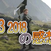 E3 2018の感想の記事に添付されている画像