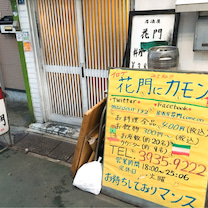 ALL400円!?激安デカ盛り居酒屋@花門の記事に添付されている画像