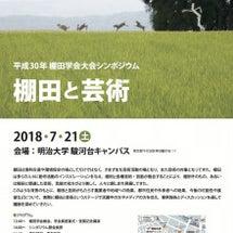 棚田学会大会シンポジ…