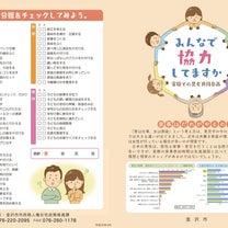 夫婦で納得!家事・育児の見える化シートの記事に添付されている画像