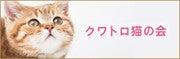 クワトロ猫の会