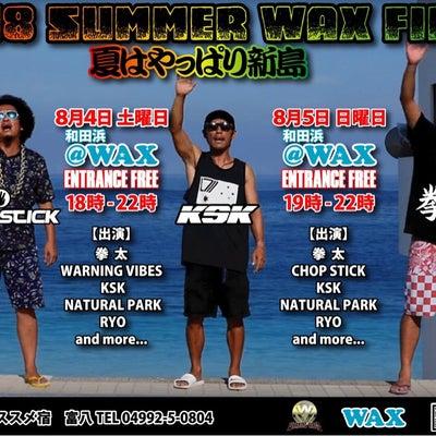 8/4(土)5(日) 2018 SUMMER WAX FINAL -夏はやっぱりの記事に添付されている画像