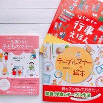 子育てで役立ちそうな「3冊の本」を購入♡の記事に添付されている画像
