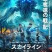 『スカイライン -征服-』 続編 『スカイライン -奪還-』 の日本公開は10月に決定!