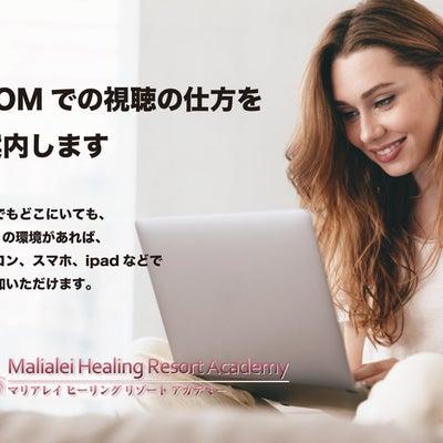 [保存版]【ZOOMでの参加方法】WIFI 環境で、ZOOMを使ってセッションにの記事に添付されている画像