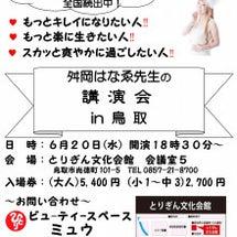 6月20日(水)鳥取…