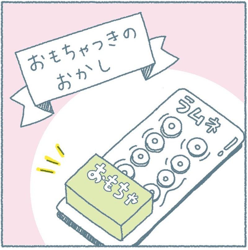 イラスト日記おもちゃ付きのお菓子 Nozo Note 小さく産まれ