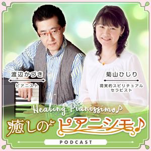 癒やしのピアニシモ Podcast