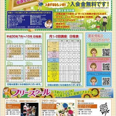 【募集】坂戸グランドホテルWIN 様レッスン♡引き続き、3月~6月も開催します^の記事に添付されている画像