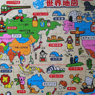遠いアジア、近いヨーロッパ