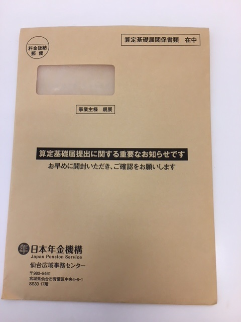 センター 事務 日本 機構 仙台 広域 年金