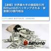 世界の55%の富裕層は仮想通貨に興味あり