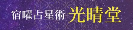 宿曜占星術師 竹本光晴のブログ-光晴堂