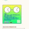 [算数]【時計算応用問題】◆時計算◆【プレイバック】シリーズの画像