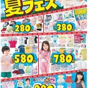【バースデイチラシ】お買い得な夏フェス開催!1000円以下アイテム充実♡