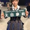 太田夢莉 ~世界選抜総選挙~の画像