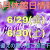 ♡♡6月休館日情報♡♡の画像