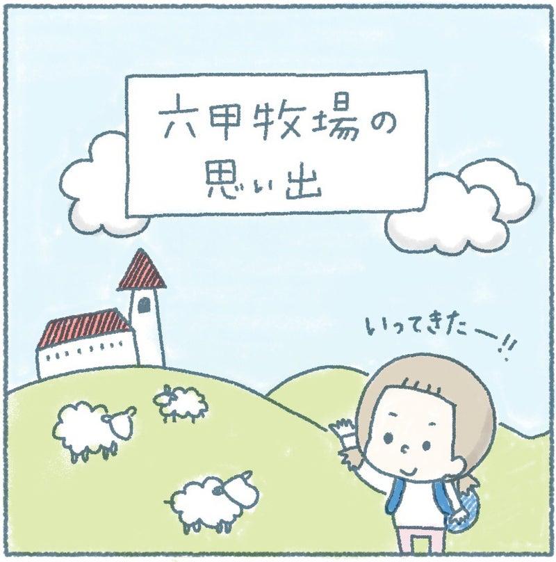 イラスト日記六甲牧場 Nozo Note 小さく産まれたノゾの