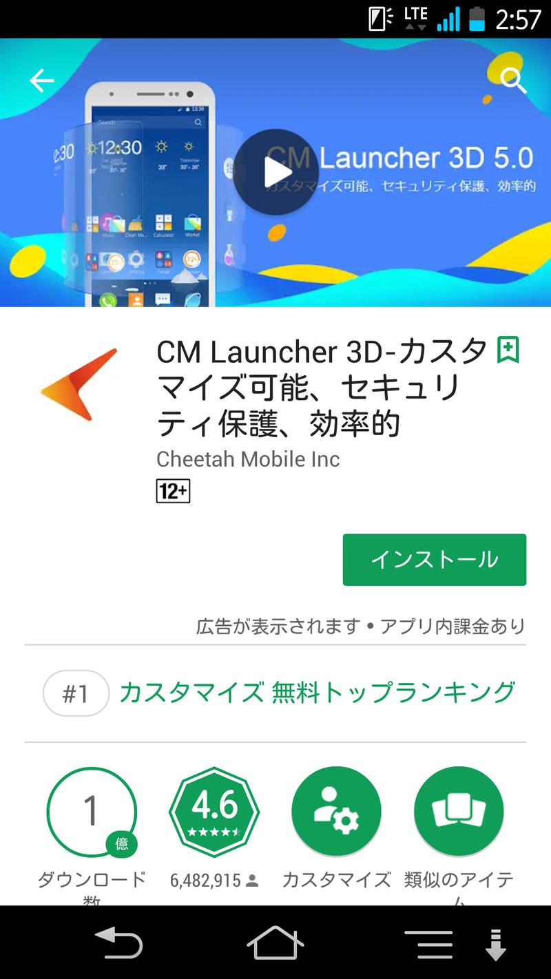 今話題の cm launcher 使ってみた 色んなアプリ使ってみた