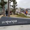 (4)2018年第6期韓国観光公社 韓旅サポーターズ 第2回カンヌンコーヒー通りの画像