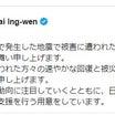 """またひとつ""""日台の絆""""&""""サムライブルー""""&藍さんおめでとう!(追加あり)"""