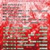 ◆Asteriskライブ情報◆06.24 乙川杏珠&南にこ生誕祭の画像