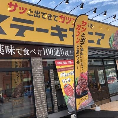 バリューステーキランチ 300g 1458円 ステーキマニア 箱崎店 福岡県福岡の記事に添付されている画像