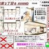 当店の新築おすすめ物件(*´ω`)の画像