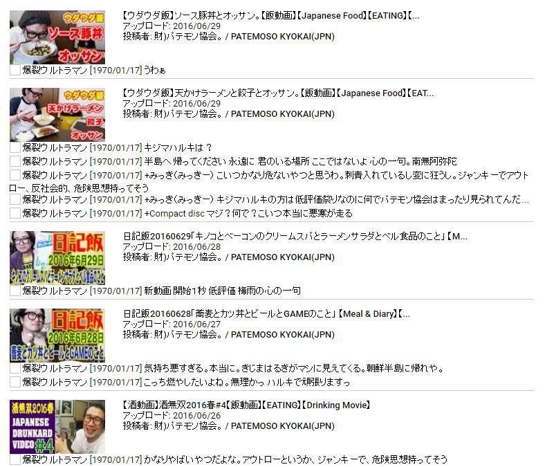 Youtube コメント できない