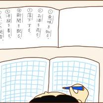 ADHD長男の特性に合わせた漢字の勉強法。の記事に添付されている画像