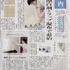NEWS!! 中日新聞の県内版に掲載されました!の画像