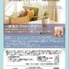 京都開催 整理収納アドバイザー2級認定講座案内 の画像
