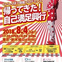 マグニチュード岸和田inくいしんぼう仮面自主興行。–2018.8.4開催–の記事に添付されている画像
