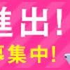プチカノ東京OPEN決定♪彼女募集中!!の画像