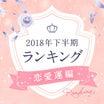 【2018年◆下半期の運勢】恋愛占いランキング!