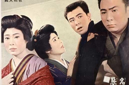 『大菩薩峠(1960)』・『悪名』/大映男優祭①・② | 『シネマ ...