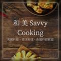 和美Savvy Cooking