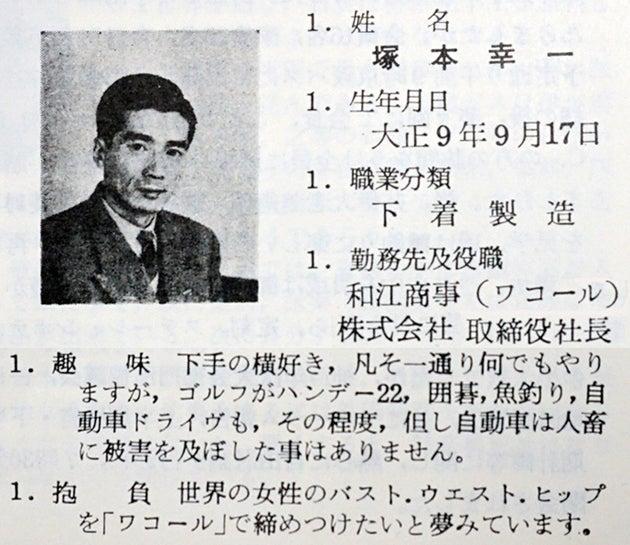 J-f#622 自分の本 『夢の行方〜塚本幸一とワコールの戦後』 | ☆沈黙 ...