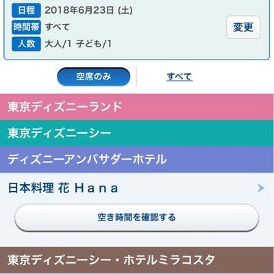 [公式アプリ パーク編]レストラン攻略法が使えない 公式アプリのレストラン予約にの記事に添付されている画像