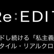 【Re:EDIT】初の通販ショップアイテムをポチ♡お買い物のコツ♡