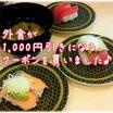 【要チェック】お得すぎる1,000円値引きクーポン♡