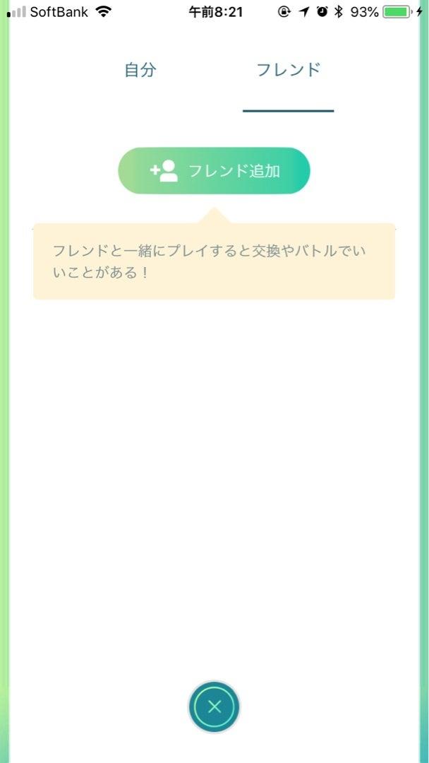 フレンド 掲示板 go ポケモン
