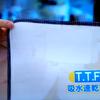 私も愛用している「そうじの神様」水切りマットが、テレビ東京WBSにて取り上げられました^^の画像