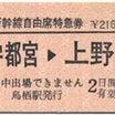 鳥栖駅発行 [九]新幹線自由席特急券 宇都宮→上野