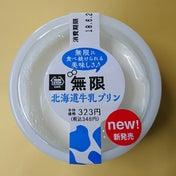 きょうのおやつ ミニストップ 無限北海道牛乳プリン