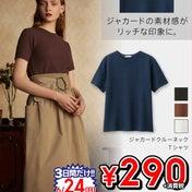 【GUチラシ】サマーセール第2弾!290円&490円の破格アイテムなど!