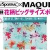 レスポートサック×MAQUIA他・・集英社11誌スペシャルコラボ!限定ポーチが付録に♪の画像