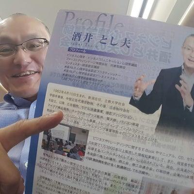 新宿センタービル42階でビジネス講演会講師・酒井とし夫の記事に添付されている画像